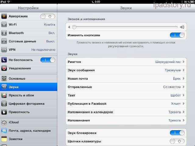 Звуки iPad