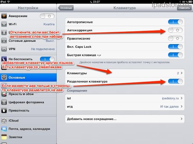 Клавиатура на iPad