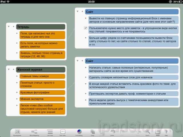 Magicalpad - аутлайнер для iPad