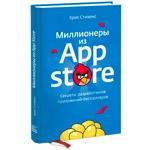 Миллионеры из App Store