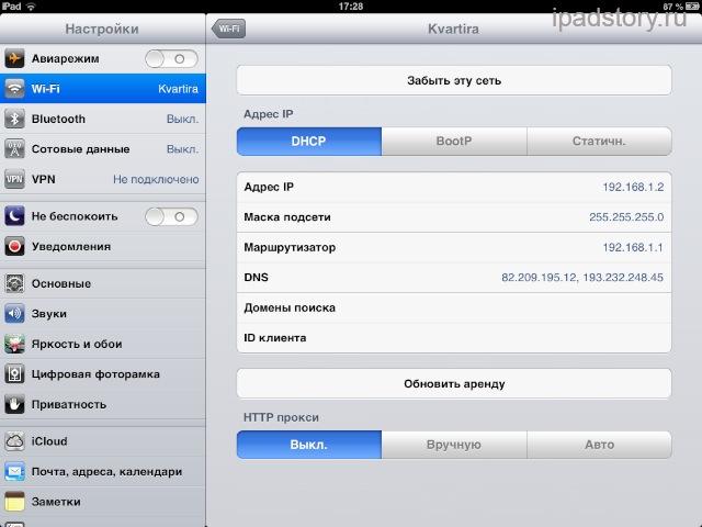Настройка iPad
