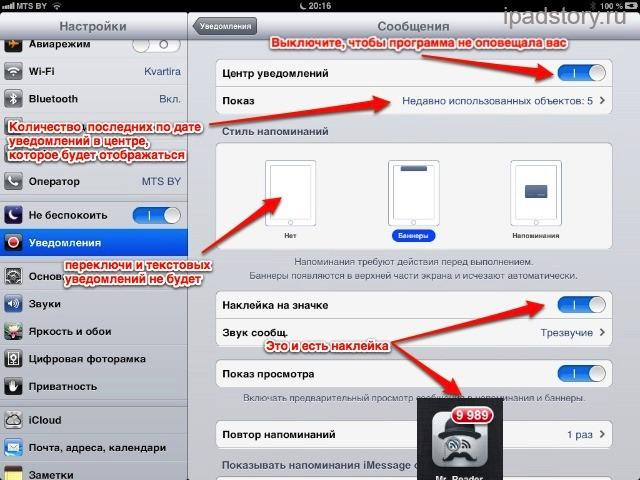 Настройка уведомлений в iOS 6