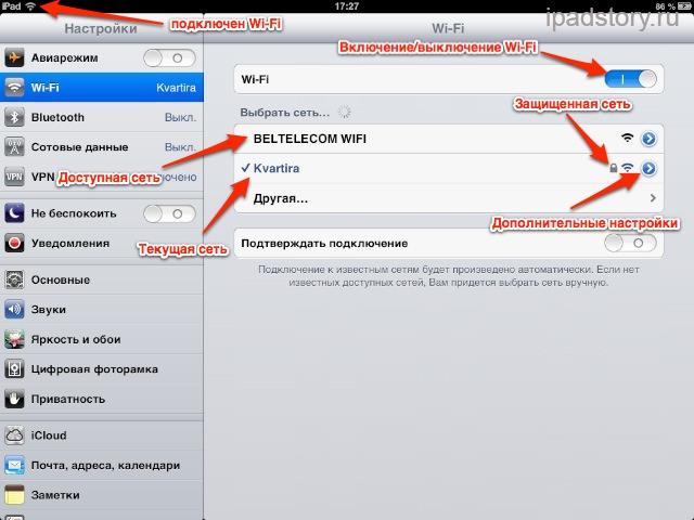 Что же делать, если ipad не удается подключиться к wi-fi?