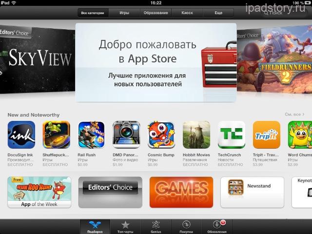 New App Store