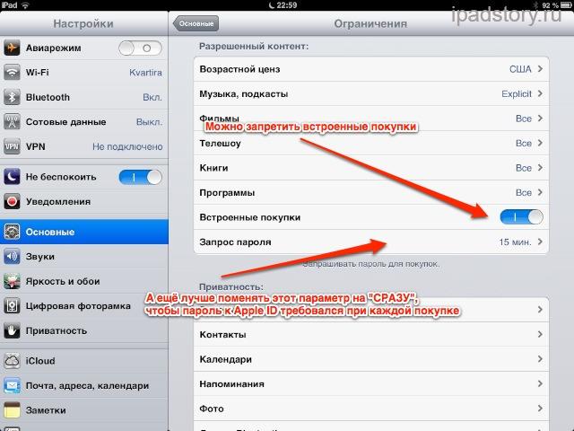 Ограничения на iPad
