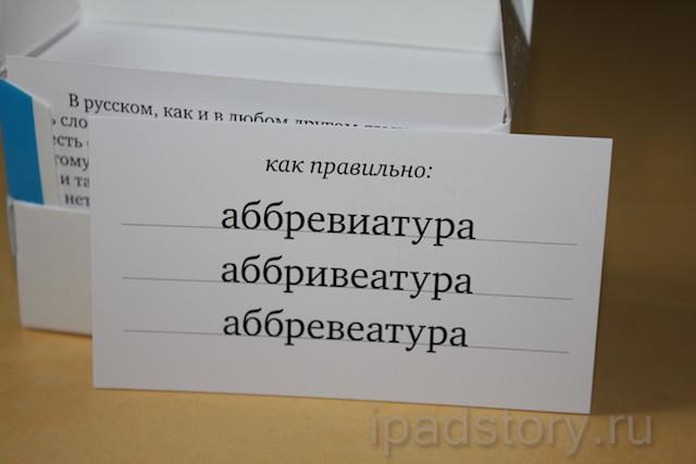 Орфограф русского языка - игра в трудные слова