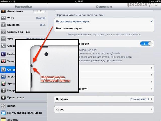 Переключатель боковой панели iPad