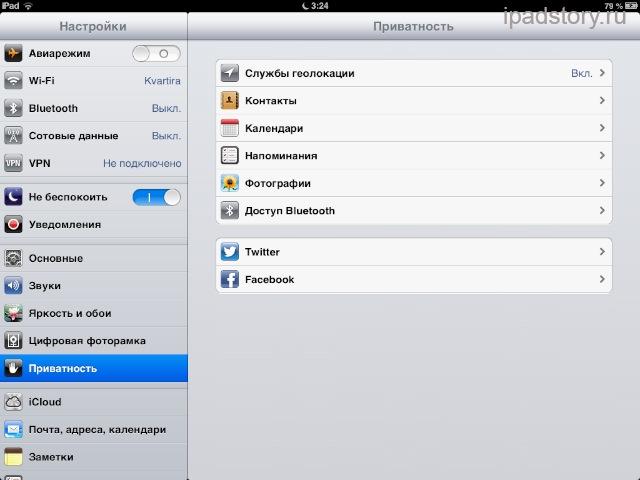 Приватность в iOS 6