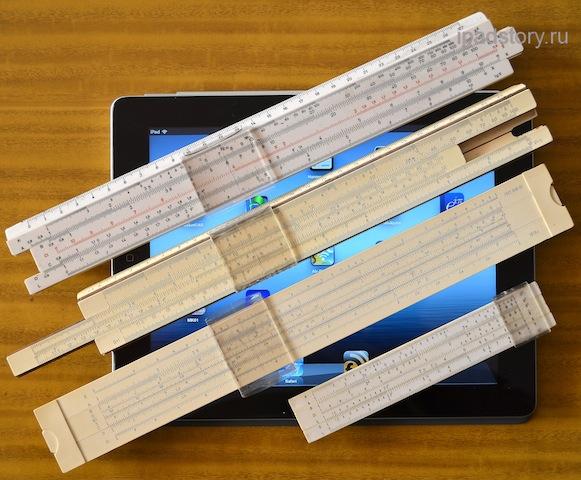 Логарифмические линейки и iPad
