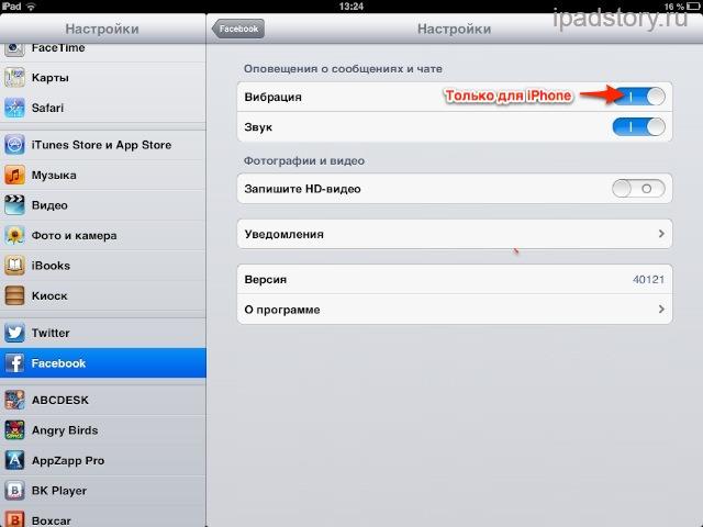 Facebook настройки iPad