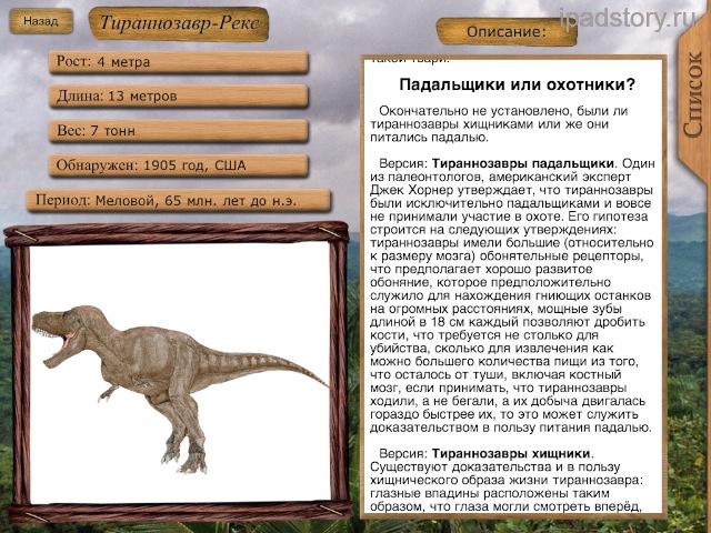 Динозавры на iPad