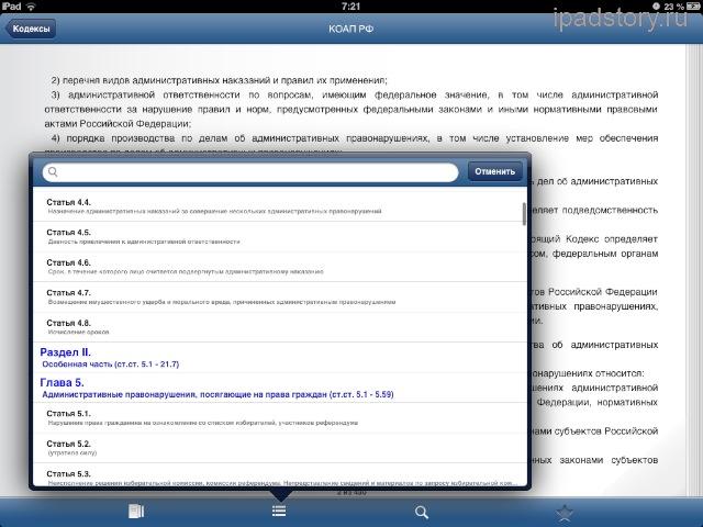Система гарант на iPad