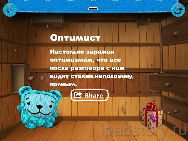 Gemibears HD? - игра на iPad