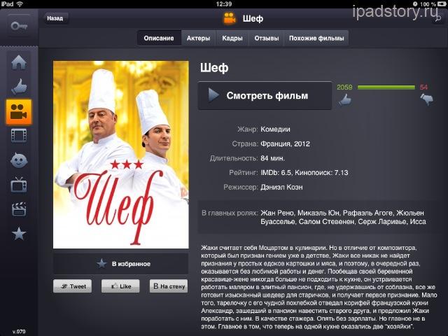 Megogo - онлайн кинотеатр на iPad