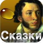 Сказки Пушкина. Иллюстрированная аудиокнига