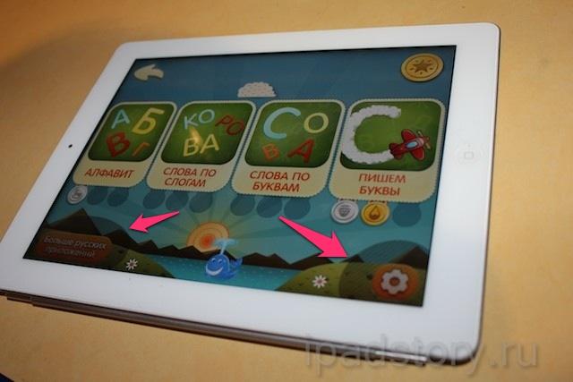 Гид-доступ на iPad iOS 6