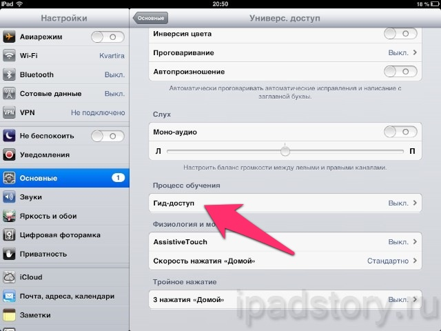 Guided Access - Гид-доступ на iPad