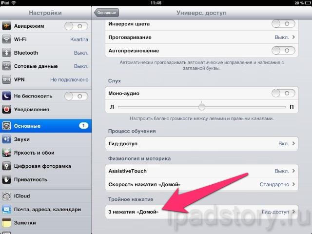 Гид-доступ на iPad