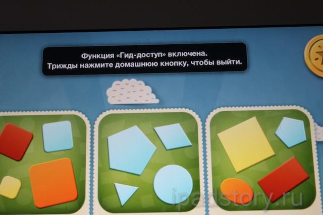 Гид-доступ - защита iPad от нежелательных действий детей