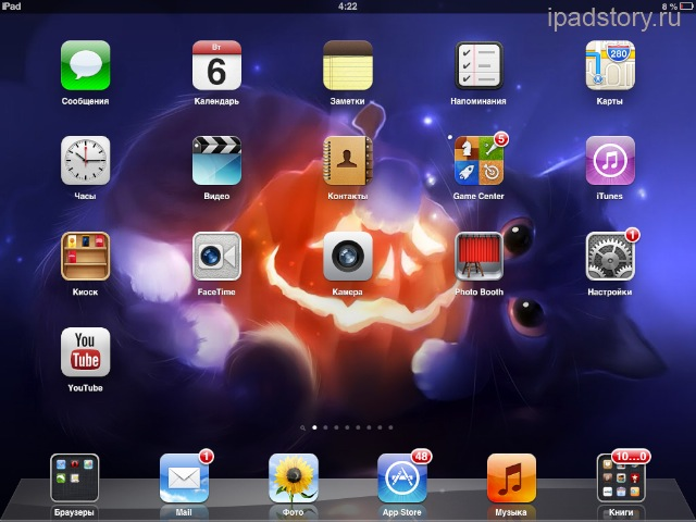 Клёвые обои на iPad