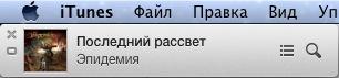 iTunes 11 миниплеер