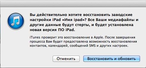 Восстановление iPad через iTunes