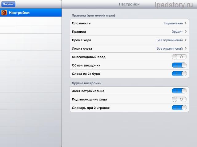 Эрудит на iPad