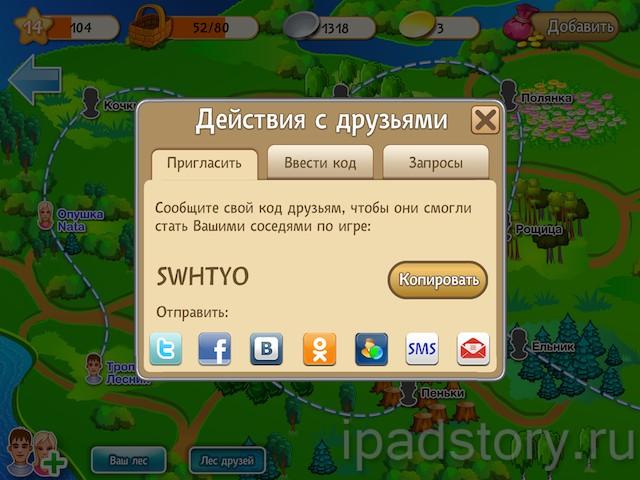 друзья в игре Грибники на iPad