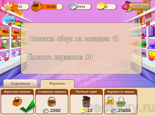 магазин в игре Грибники на iPad