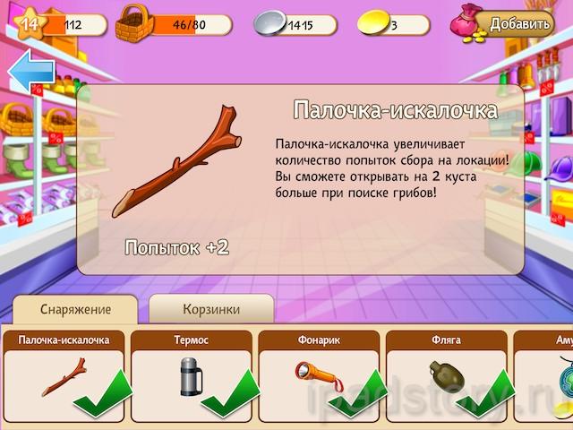iPad - игра Грибники