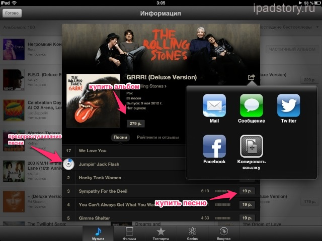 iTunes Store на iPad