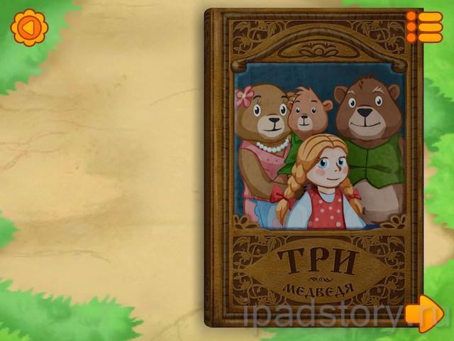 Три Медведя HD: Чудо-Книжка