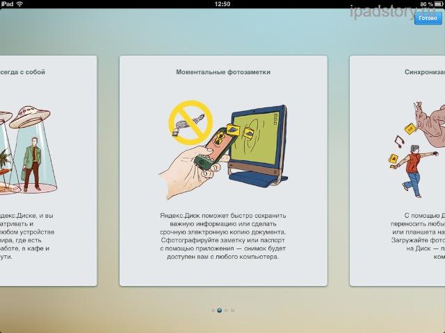 Яндекс.Диск на iPad