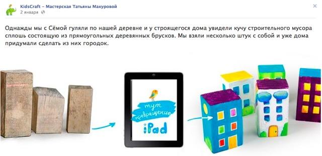 http://www.facebook.com/kidscraftapp