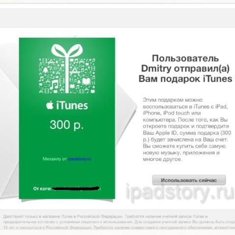 Подарочные карты для русского App Store