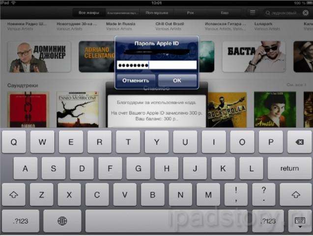 ввод пароля в App Store