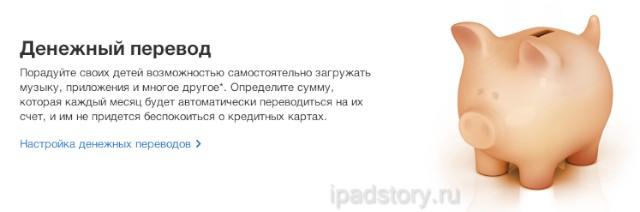 ежемесячные денежные переводы в App Store
