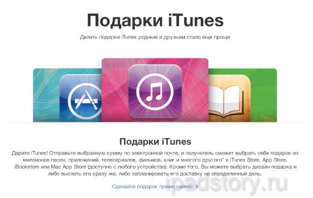 Подарочные карты iTunes для русского App Store