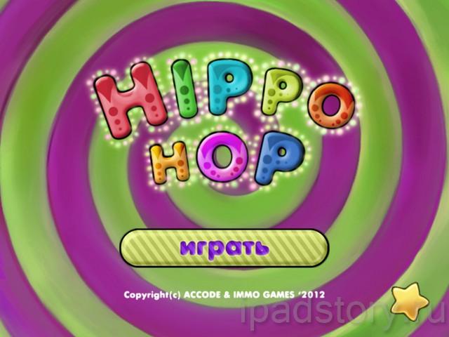 HippoHop для iPad