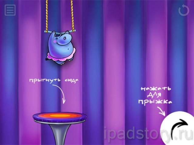 детская игра HippoHop для iPad