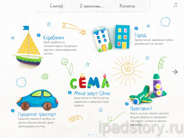 KidsCraft – Мастерская на  iPad