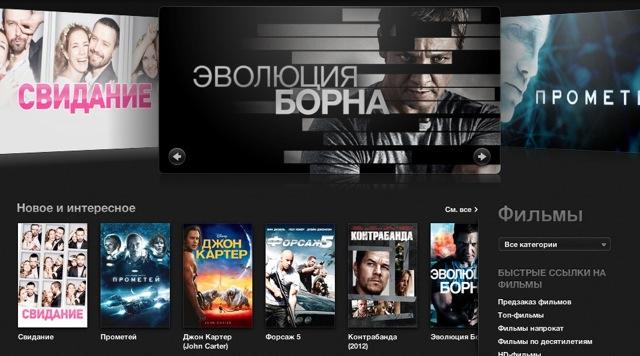 Russia iTunes Store