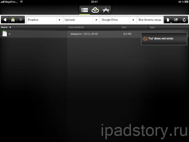 CloudOn - онлайн просмотр и редактирование файлов Microsoft Office