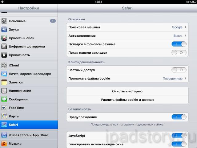 настройки Safari на iPad