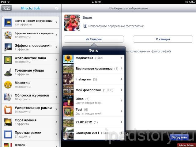 Фотолаборатория на iPad