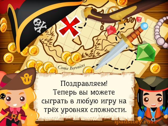 Пираты молочного моря на iPad