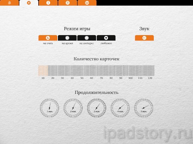 Сколькометр на iPad