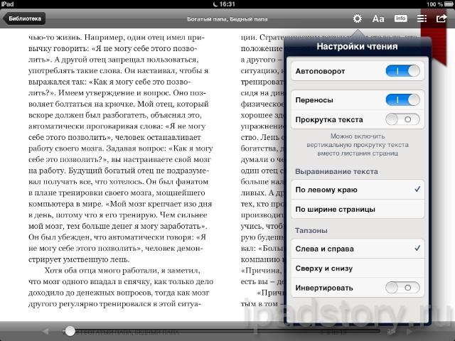 Bookmate на iPad