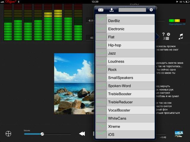 Эквалайзер iOS