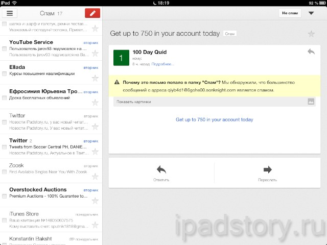 Gmail на iPad